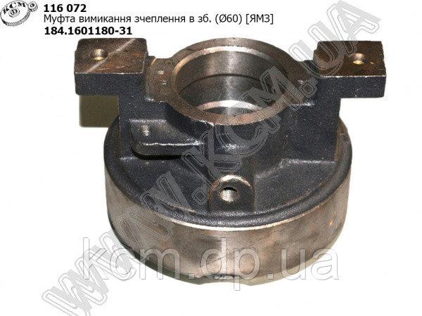 Муфта вимикання зчеплення в зб. 184.1601180-31 (D=60) ЯМЗ