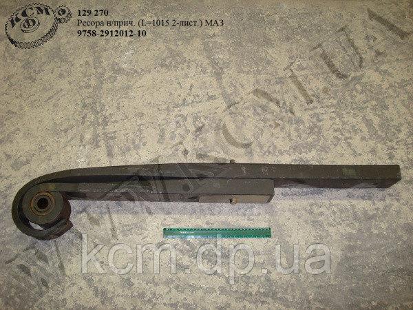 Ресора н/прич. 9758-2912012-10 (L=1015, 2 лист.) МАЗ, арт. 9758-2912012-10