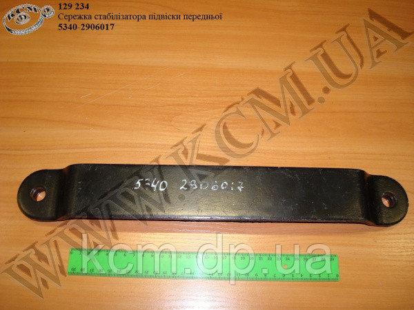 Сережка стабілізатора підвіски перед. 5340.2906017 МАЗ