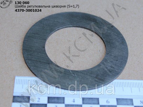 Шайба регулювальна шкворня 4370-3001024 (S=1,7) МАЗ, арт. 4370-3001024