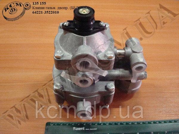 Клапан гальмівний двопровідний 64221-3522010 БЕЛОМО, арт. 64221-3522010