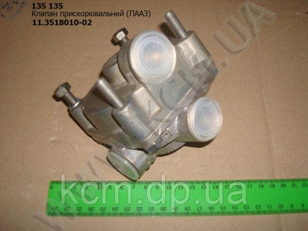 Клапан прискорювальний 11.3518010-02 ПААЗ, арт. 11.3518010-02