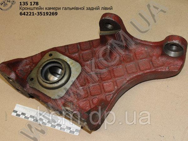 Кронштейн камери гальмівної задн. лів. 64221-3519269, арт. 64221-3519269