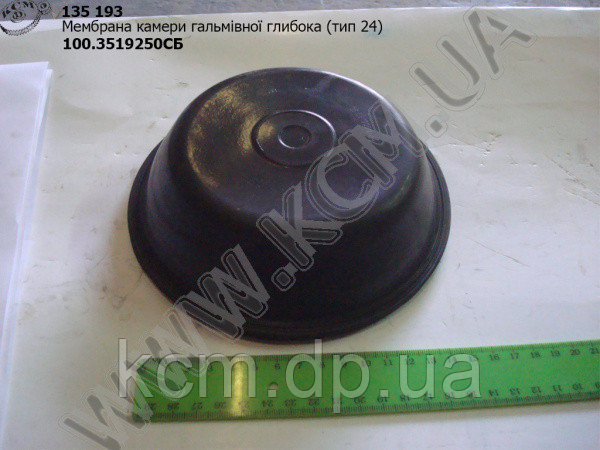 Мембрана камери гальмівної 100.3519250 (глибока, тип 24), арт. 100.3519250СБ