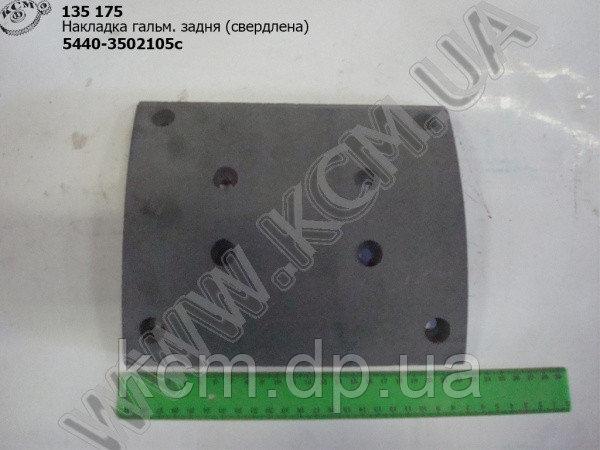 Накладка гальмівна задн. 5440-3502105 (сверлена), арт. 5440-3502105с