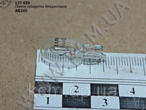 Лампа габаритна безцокольна АБ24-5, арт. АБ245