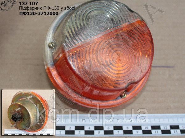 Підфарник в зб. ПФ130-3712000, арт. ПФ130-3712000