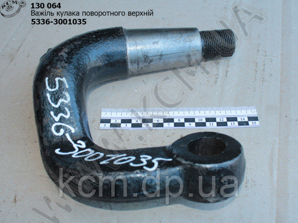 Важіль кулака поворотного верхн. 5336-3001035, арт. 5336-3001035