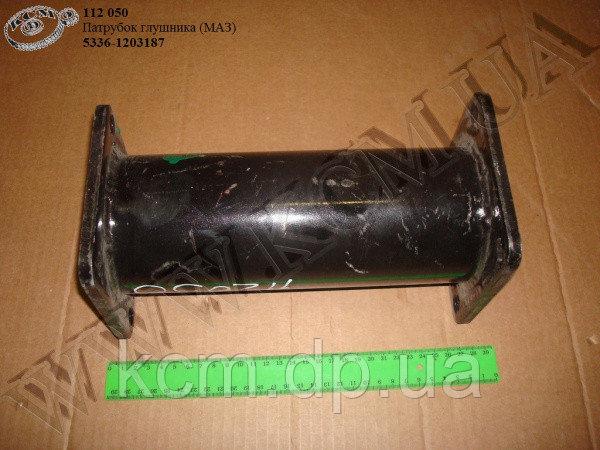 Патрубок глушника 5336-1203187 МАЗ
