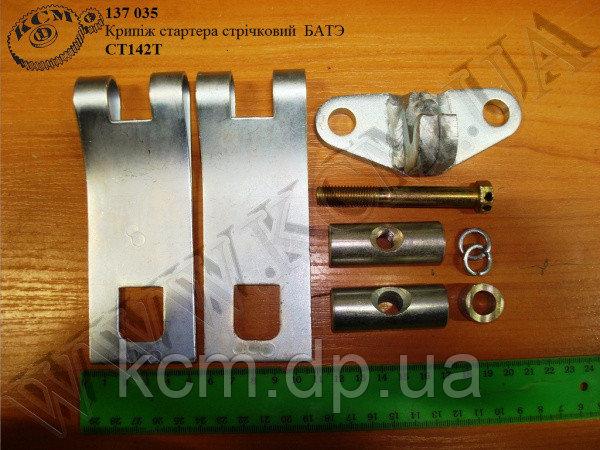 Крипіж стартера стрічковий СТ142Т БАТЭ, арт. СТ142Т-Крепеж