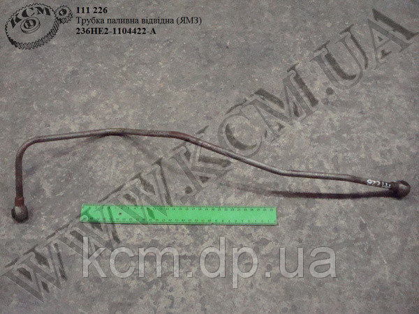 Трубка паливна відвідна 236НЕ2-1104422-А ЯМЗ, арт. 236НЕ2-1104422-А