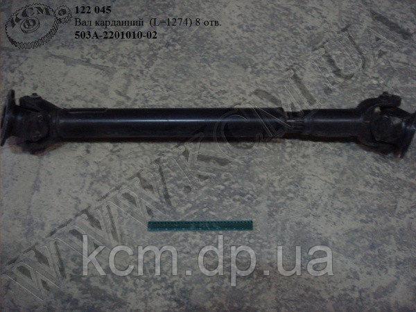 Вал карданний 503А-2201010-02 (L=1274, 8 отв.), арт. 503А-2201010-02
