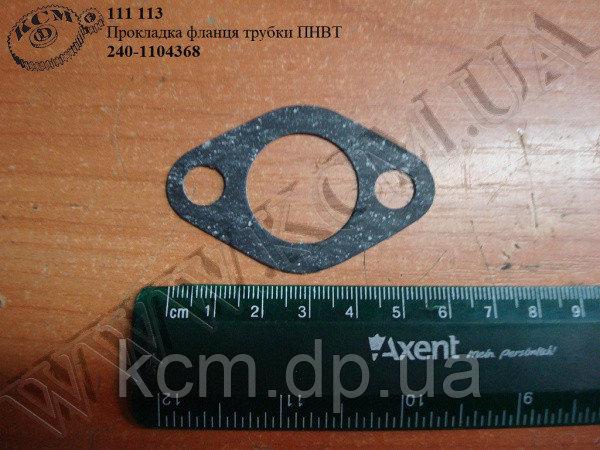 Прокладка фланця трубки ПНВТ 240-1104368