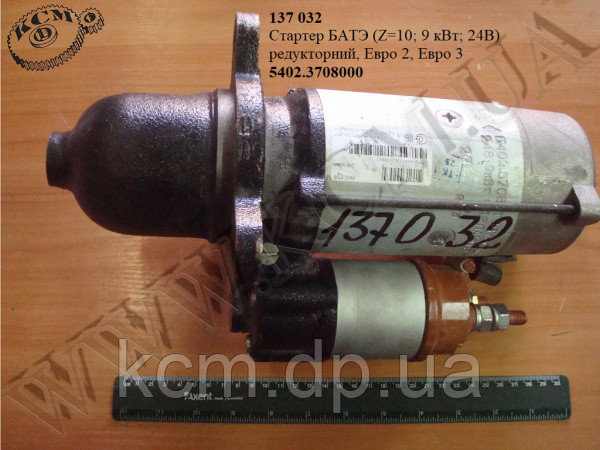 Стартер 5402.3708000 (редукторний, Z=10; 9 кВт; 24В, Евро-2, Евро-3) БАТЕ