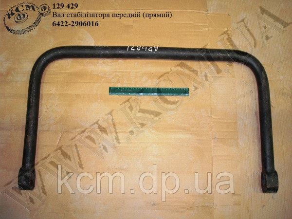 Вал стабілізатора перед. 6422-2906016 (прямий), арт. 6422-2906016