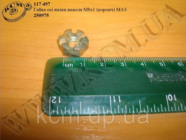 Гайка вісі вилки важеля 250975 (М8*1, коронч) МАЗ