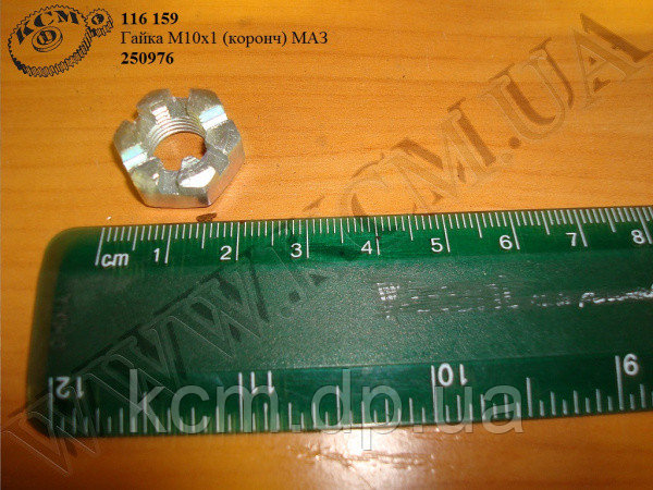 Гайка 250976 (М10*1, корончата) МАЗ, арт. 250976