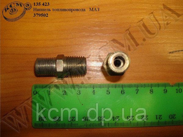 Нипель топливопровода 379502 МАЗ, арт. 379502