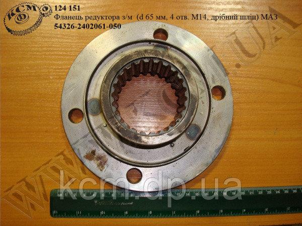 Фланець редуктора з/м (d 65 мм, 4 отв. М14, дрібний шліц) 54326-2402061-050 МАЗ, арт. 54326-2402061-050