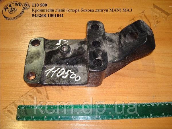 Кронштейн двигуна лів. 543268-1001041 МАЗ
