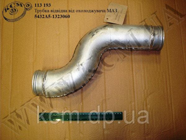 Трубка відвідна від охолоджувача 5432А5-1323060 МАЗ, арт. 5432А5-1323060