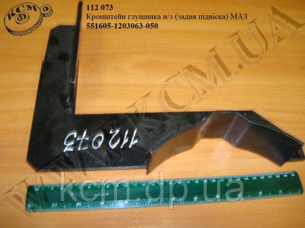 Кронштейн глушника н/з 551605-1203063-050 (підвіска задн.) МАЗ, арт. 551605-1203063-050