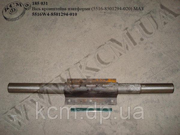 Вісь кронштейна платформи 5516W4-8501294-010 (5516-8501294-020) МАЗ