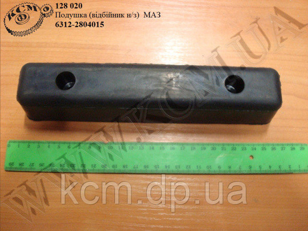 Подушка н/з 6312-2804015 (відбійник) МАЗ, арт. 6312-2804015