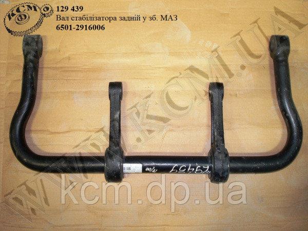 Вал стабілізатора задн. в зб. 6501-2916006 МАЗ, арт. 6501-2916006