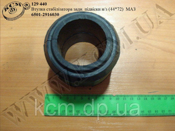 Втулка стабілізатора підвіски задн. н/з 6501-2916030 (D=44*72) МАЗ