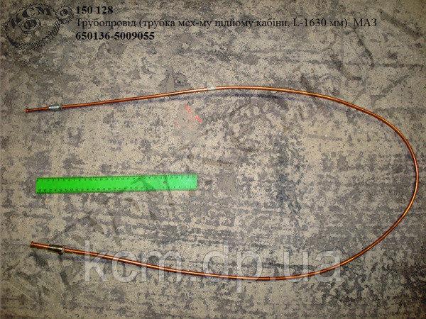 Трубопровід (трубка мех-му підйому кабіни, L-1630 мм) 650136-5009055 МАЗ, арт. 650136-5009055