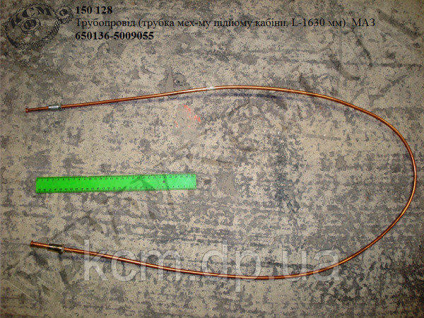 Трубка механізма підйому кабіни 650136-5009055 (L=1630) МАЗ