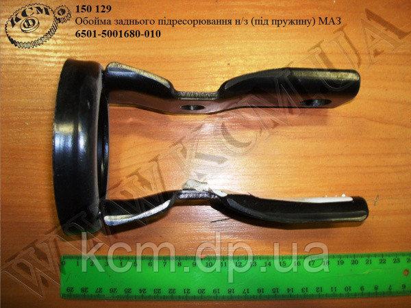 Обойма підресорювання задн. н/з 6501-5001680-010 (під пружину) МАЗ