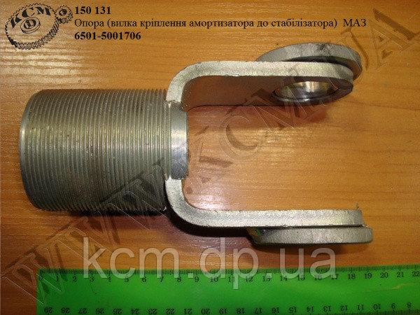 Опора 6501-5001706 (вилка амортизатора до стабілізатора) МАЗ