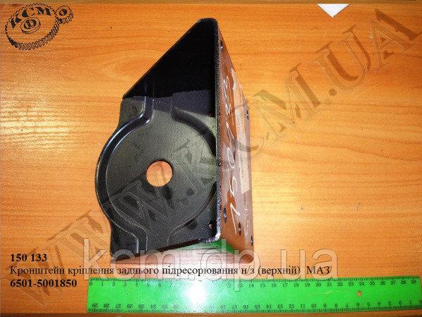 Кронштейн підресорювання задн. н/з верх. 6501-5001850 МАЗ, арт. 6501-5001850