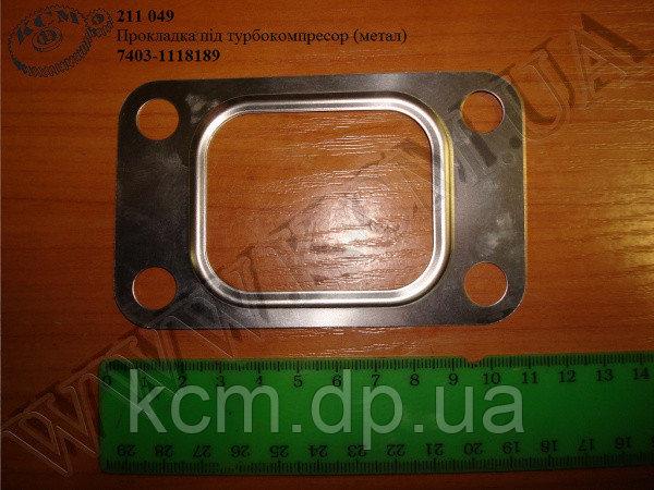 Прокладка під турбокомпресор 7403.1118189 (метал)