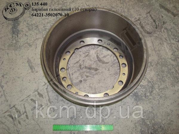Барабан гальмівний 64221-3502070-10 (10 отворів)
