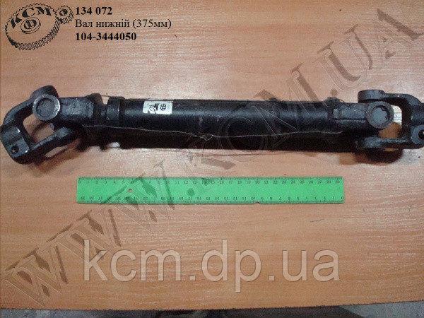 Вал карданний рульового управління нижн. 104-3444050 (L=375) БААЗ