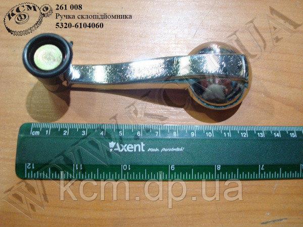 Ручка склопідйомника 5320-6104060, арт. 5320-6104060