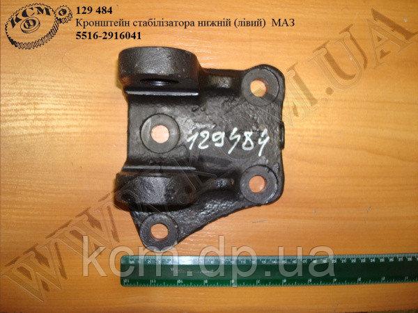 Кронштейн стабілізатора нижн. лів. 5516-2916041 МАЗ