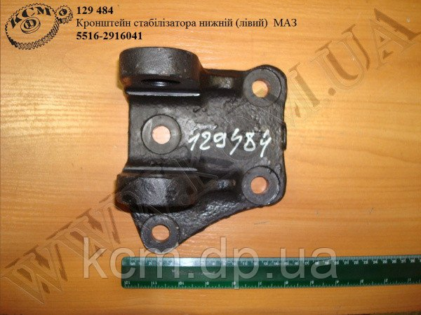 Кронштейн стабілізатора нижн. лів. 5516-2916041 МАЗ, арт. 5516-2916041