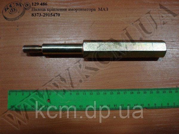 Палець амортизатора 8373-2915470 МАЗ