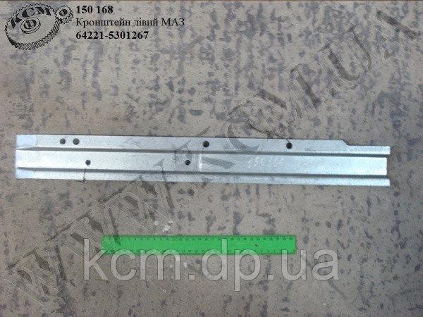 Кронштейн лів. 64221-5301267 МАЗ, арт. 64221-5301267