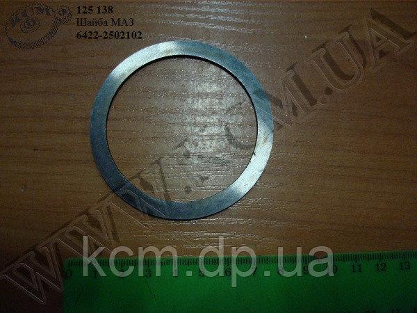 Шайба 6422-2502102 МАЗ, арт. 6422-2502102