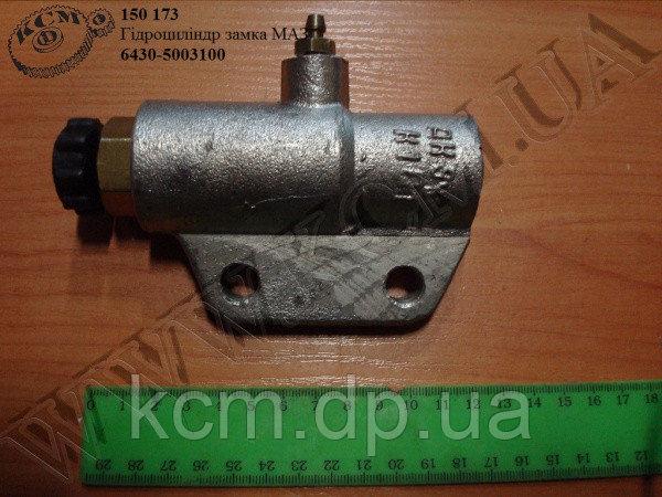 Гідроциліндр замка 6430-5003100 МАЗ, арт. 6430-5003100