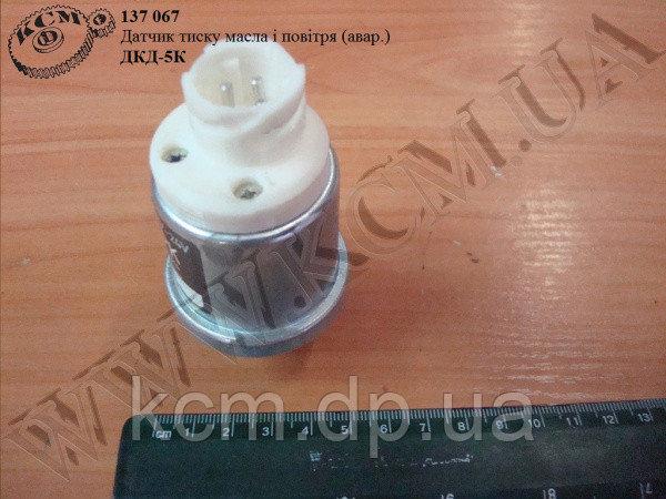 Датчик тиску масла і повітря ДКД-5К, арт. ДКД-5К
