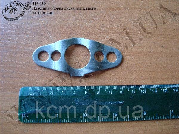 Пластина опорна диска натискного 14.1601110