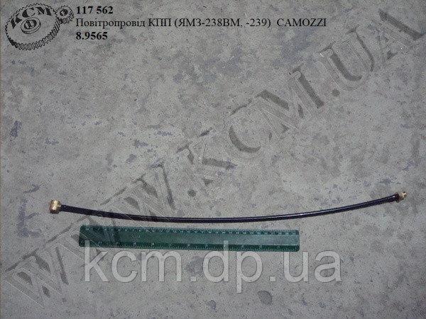 Повітропровід КПП 8.9565 (ЯМЗ-238ВМ, -239) CAMOZZI, арт. 2799798