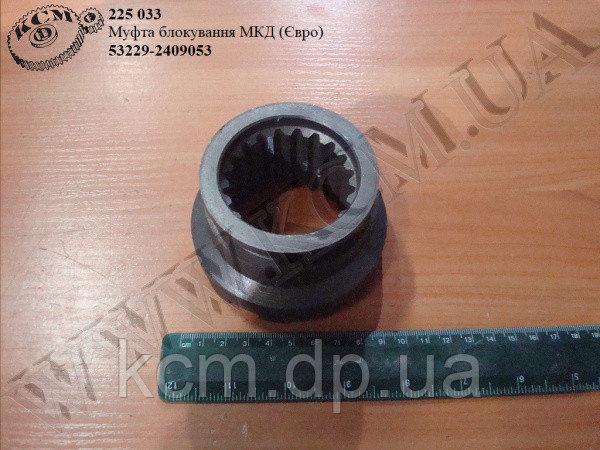 Муфта блокування МКД 53229-2409053 (Евро)