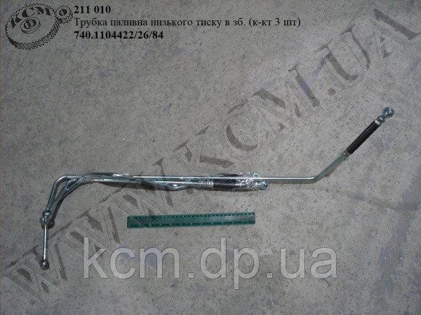 Трубка паливна низького тиску в зб. 740.1104422/26/84 (к-кт 3 шт)